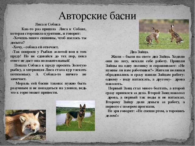 Авторские басни Лиса и Собака Как-то раз пришла Лиса к Собаке, которая сторож...