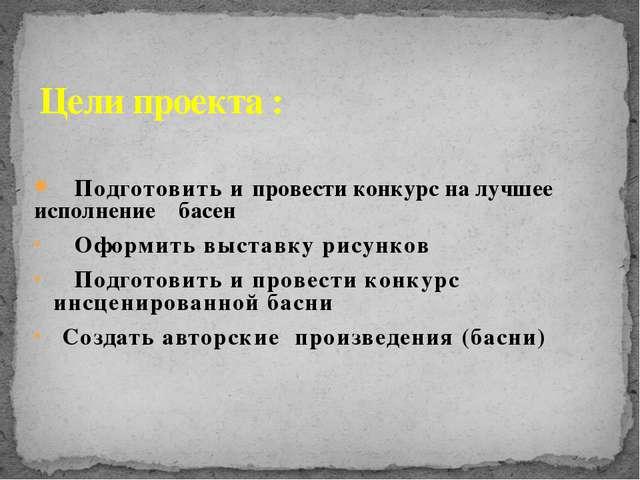 Подготовить и провести конкурс на лучшее исполнение басен Оформить выставку...
