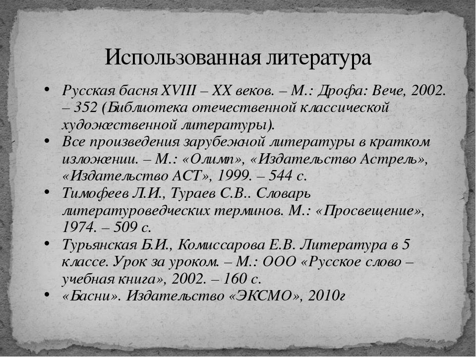 Использованная литература Русская басня XVIII – XX веков. – М.: Дрофа: Вече,...