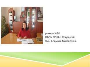 Обобщение опыта на тему: «Приемы и средства при формировании УУД на уроках Из