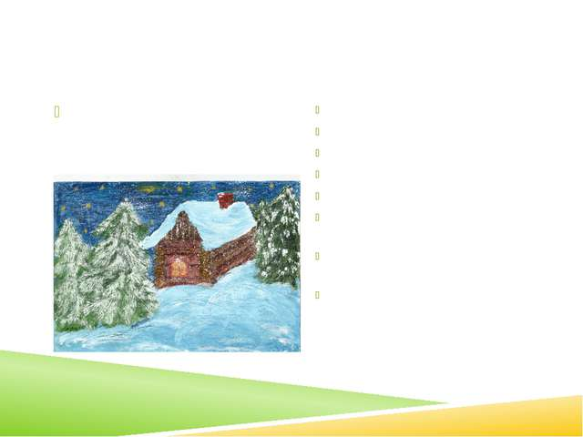 Зимний пейзаж Техника граттаж, процарапывание, набрызг 1.Рисуем красками дом...