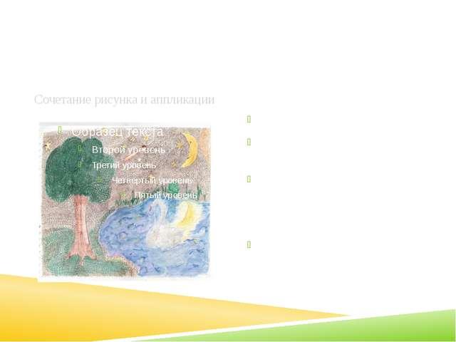 Озеро Сочетание рисунка и аппликации 1.Фон неба, озеро. 2.Дерево,луна, звёзды...