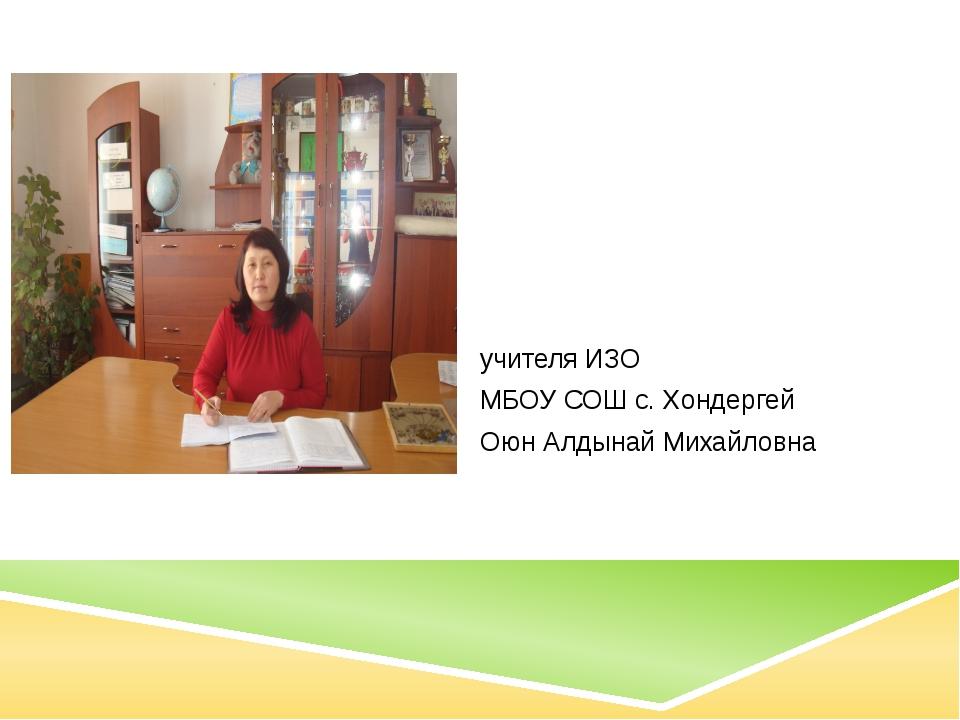 Обобщение опыта на тему: «Приемы и средства при формировании УУД на уроках Из...