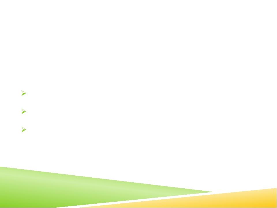 Методики и технологии Для решения задач использую следующие технологии: инфор...
