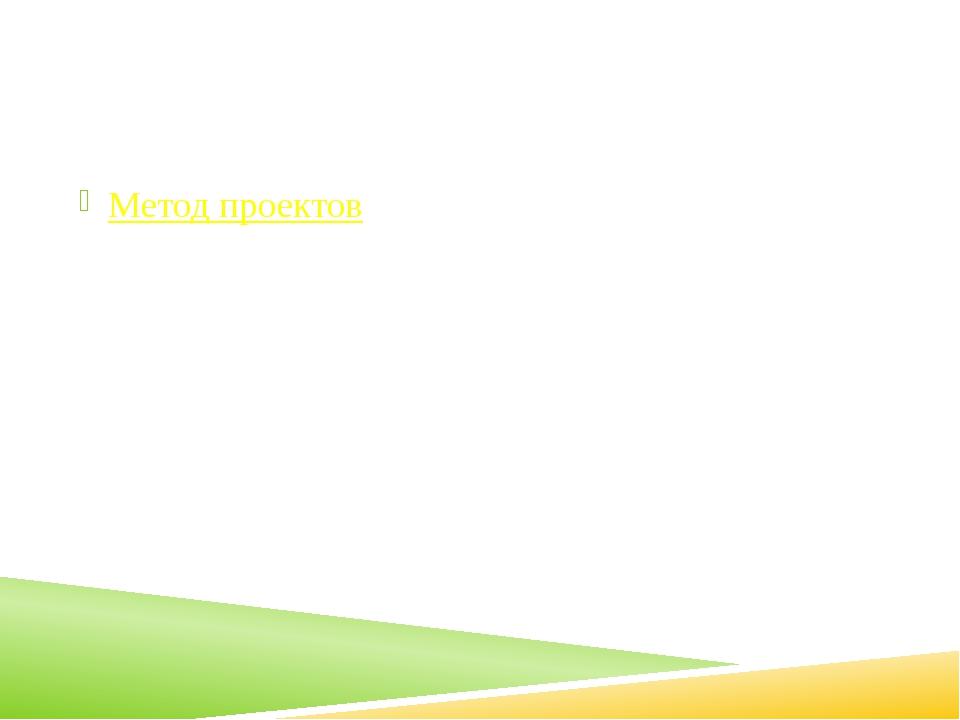 Интерактивные технологии Метод проектов Метод проектов – способ достижения ди...