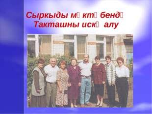 Сыркыды мәктәбендә Такташны искә алу