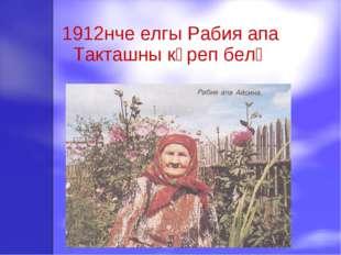 1912нче елгы Рабия апа Такташны күреп белә