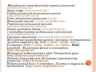 Методсовет (методический портал учителя) metodsovet.moy.su/ Завуч.инфо www.z