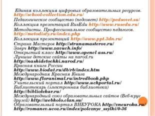 Единая коллекция цифровых образовательных ресурсов. http://school-collection