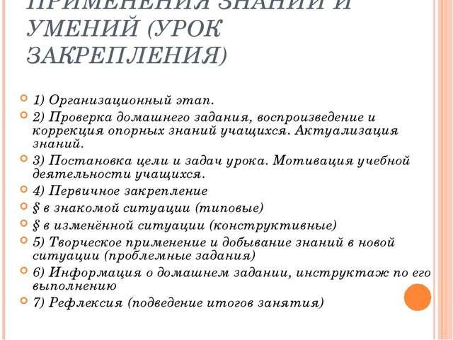 СТРУКТУРА УРОКА КОМПЛЕКСНОГО ПРИМЕНЕНИЯ ЗНАНИЙ И УМЕНИЙ (УРОК ЗАКРЕПЛЕНИЯ) ...