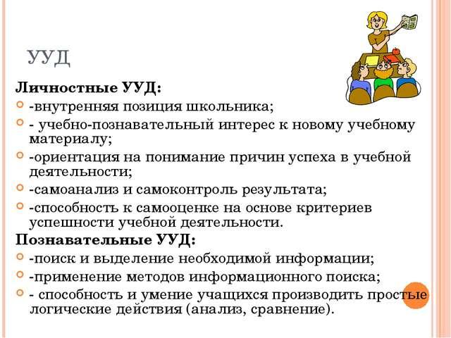 УУД Личностные УУД: -внутренняя позиция школьника; - учебно-познавательный ин...