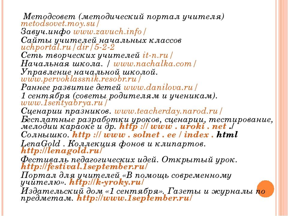 Методсовет (методический портал учителя) metodsovet.moy.su/ Завуч.инфо www.z...