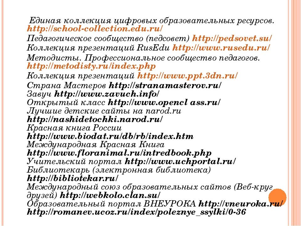 Единая коллекция цифровых образовательных ресурсов. http://school-collection...