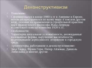 Появление: Сформировался в конце 1980-х гг в Америке и Европе, потом распрост