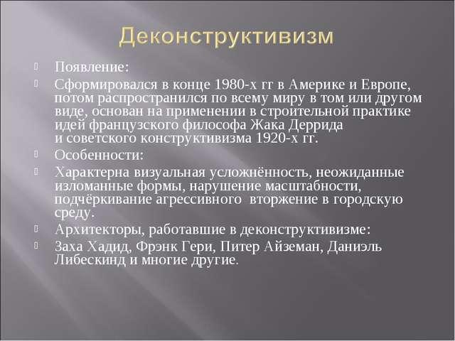 Появление: Сформировался в конце 1980-х гг в Америке и Европе, потом распрост...