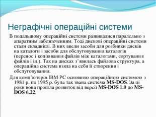 Неграфічні операційні системи В подальшому операційні системи развивалися пар