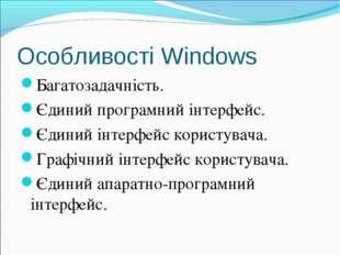 Особливості Windows Багатозадачність. Єдиний програмний інтерфейс. Єдиний інт