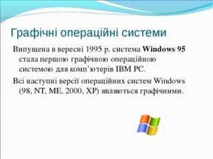 Графічні операційні системи Випущена в вересні 1995 р. система Windows 95 ста