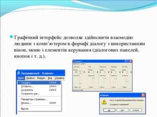 Графічний інтерфейс дозволяє здійнснити взаємодію людини з комп'ютером в форм