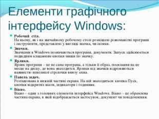 Елементи графічного інтерфейсу Windows: Робочий стіл. На ньому, як і на звича