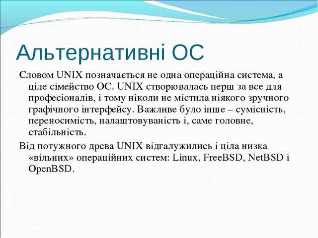 Альтернативні ОС Словом UNIX позначається не одна операційна система, а ціле...