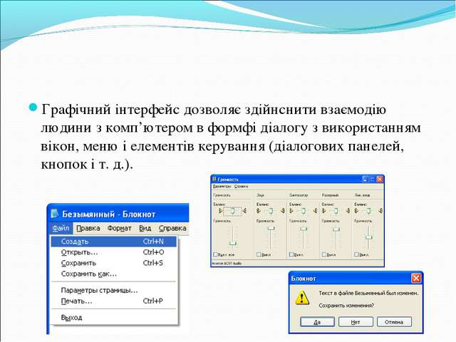 Графічний інтерфейс дозволяє здійнснити взаємодію людини з комп'ютером в форм...