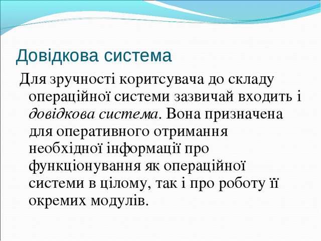 Довідкова система Для зручності коритсувача до складу операційної системи заз...