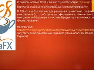 С возможностями JavaFX можно ознакомиться на странице платформы http://docs.o