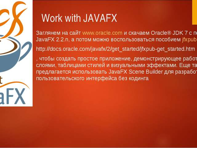 Work with JAVAFX Заглянем на сайт www.oracle.com и скачаем Oracle® JDK 7 с по...