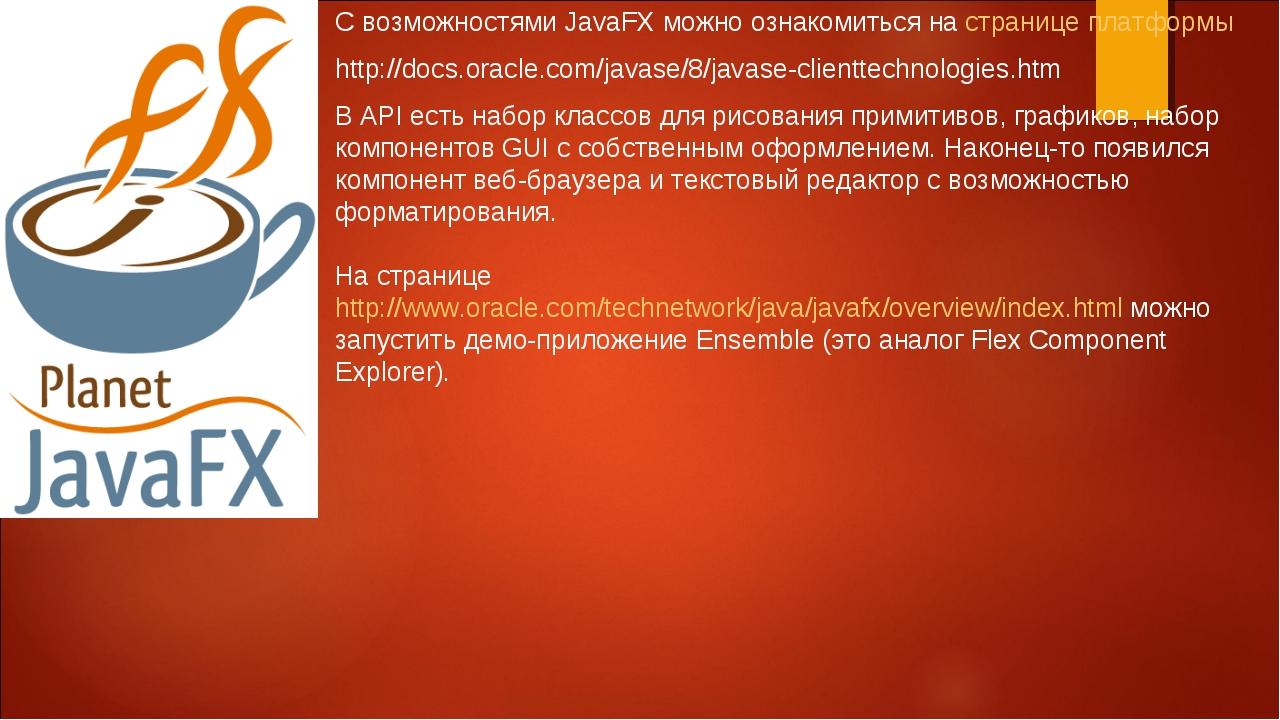 С возможностями JavaFX можно ознакомиться на странице платформы http://docs.o...