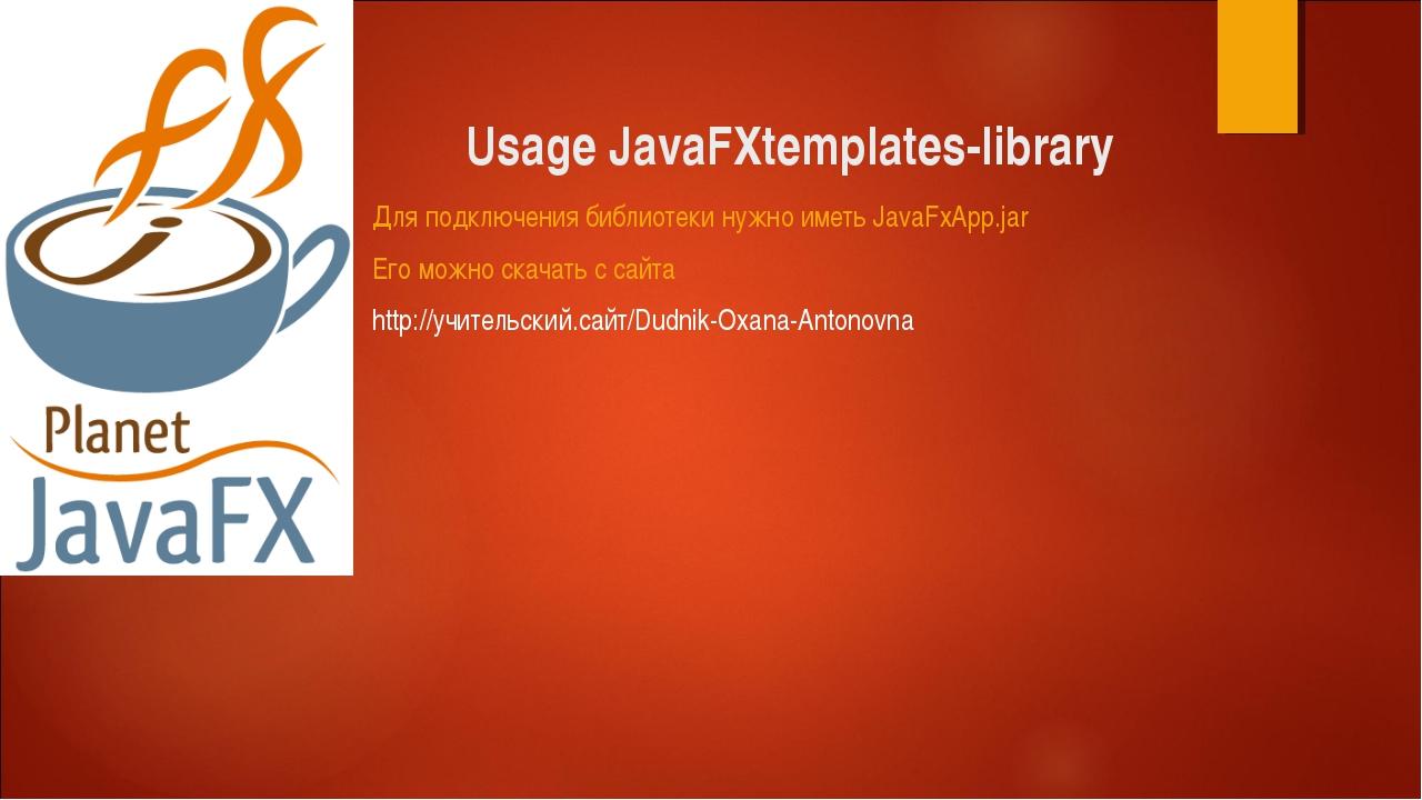 Usage JavaFXtemplates-library Для подключения библиотеки нужно иметь JavaFxAp...