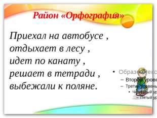 Район «Орфография» Приехал на автобусе , отдыхает в лесу , идет по канату , р