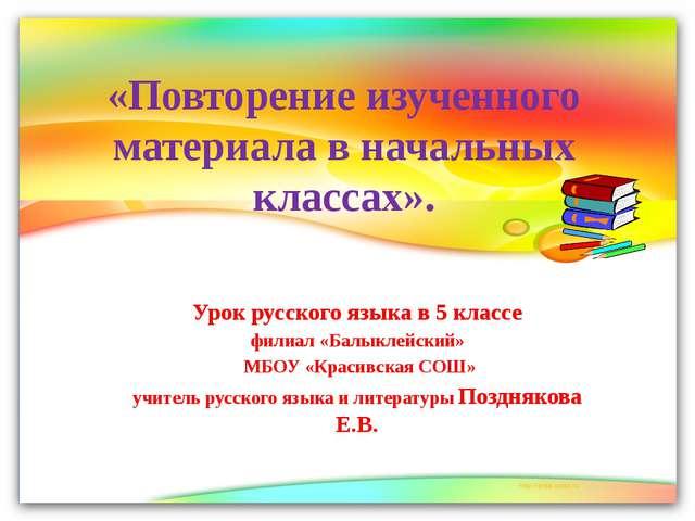 «Повторение изученного материала в начальных классах». Урок русского языка в...