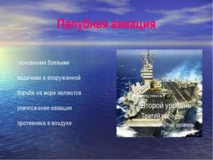 Палубная авиация основными боевыми задачами в вооруженной борьбе на море явля
