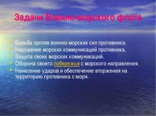 Задачи Военно-морского флота Борьба против военно-морских сил противника. Нар