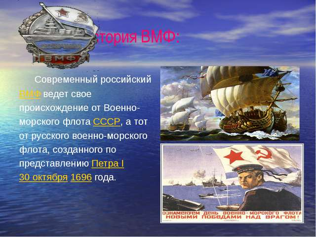 История ВМФ: Современный российский ВМФ ведет свое происхождение от Воен...