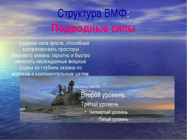 Структура ВМФ: Подводные силы ударная сила флота, способная контролировать пр...
