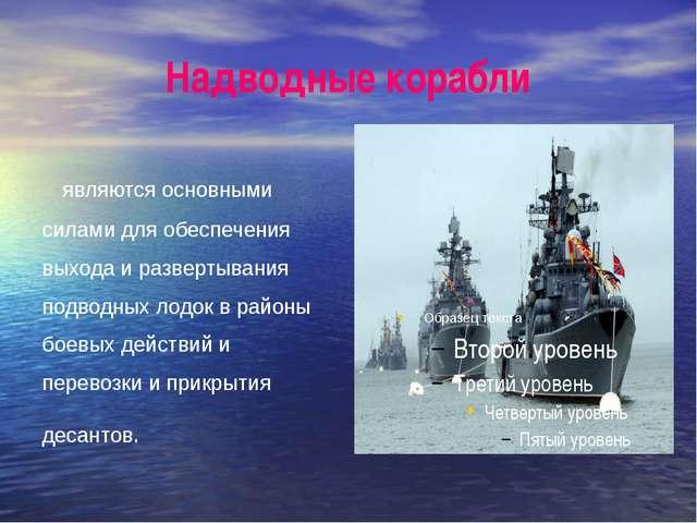 Надводные корабли являются основными силами для обеспечения выхода и разверты...
