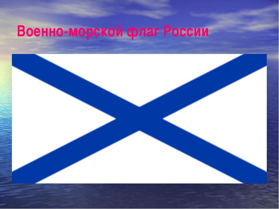 Военно-морской флаг России