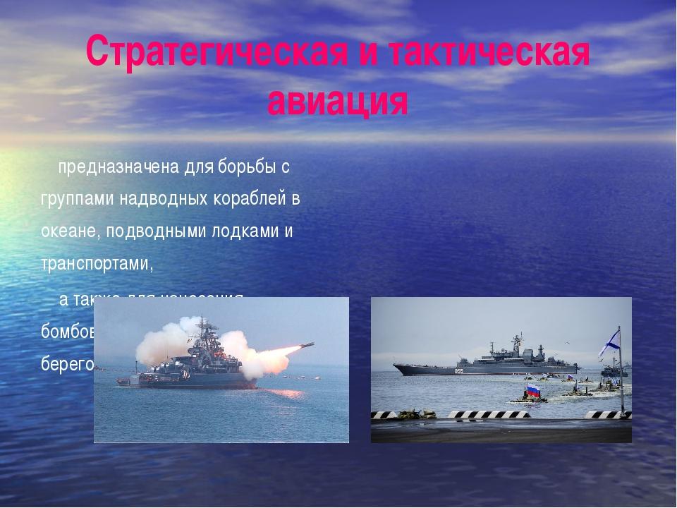 Стратегическая и тактическая авиация предназначена для борьбы с группами надв...