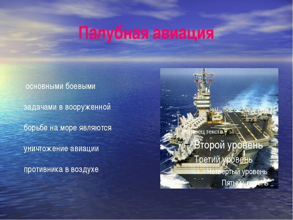 Палубная авиация основными боевыми задачами в вооруженной борьбе на море явля...