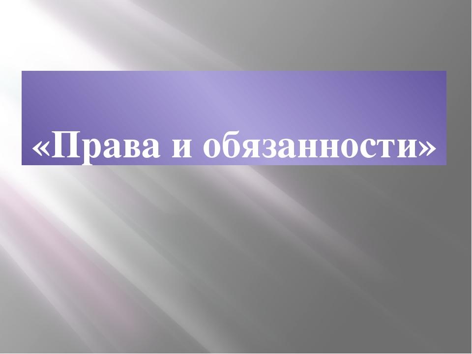«Права и обязанности»