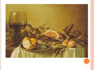 Натюрморт оформился в самостоятельный жанр лишь в ХVI веке в Голландии. И хо