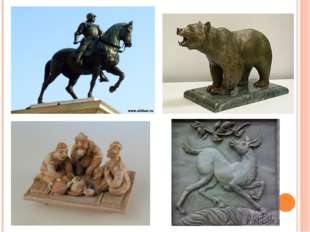 … либо по формальным критериям (конные статуи, анималистика, рельефы, бюсты,