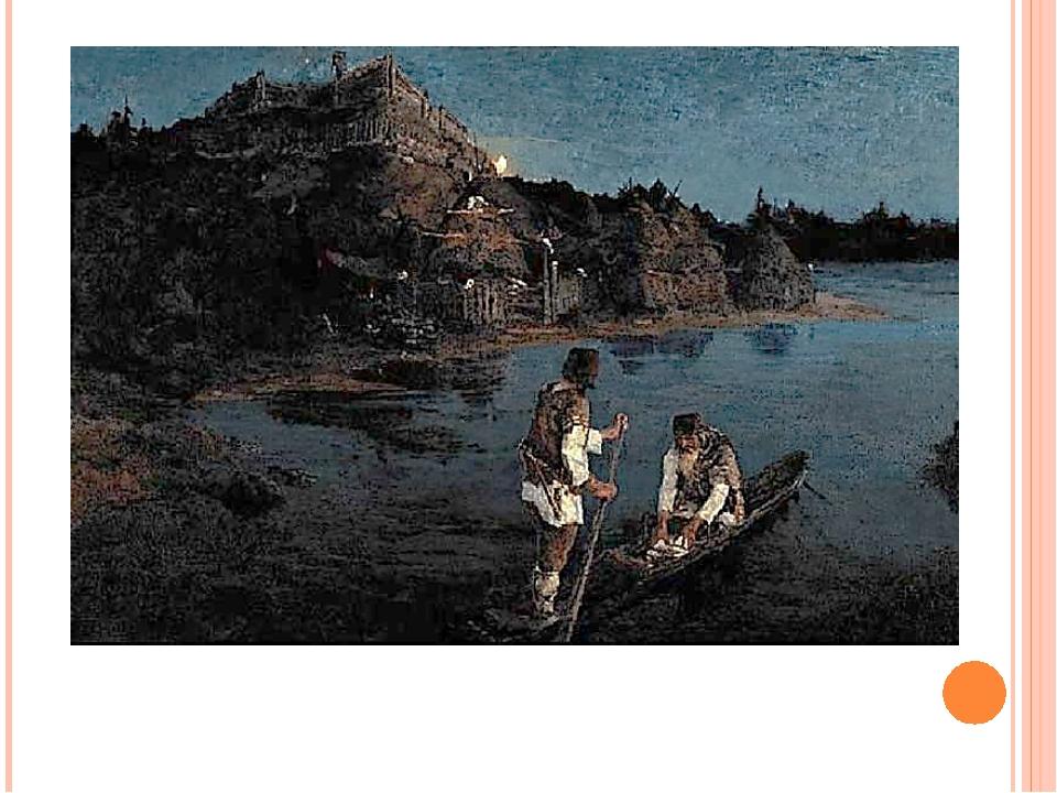 В 1897 году вместе с картиной Рериха «Гонец» возник пейзаж исторический, пок...
