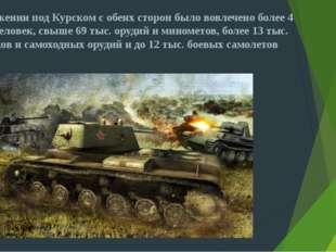 В сражении под Курском с обеих сторон было вовлечено более 4 млн. человек,