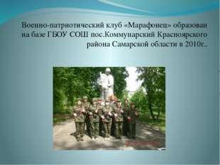 Военно-патриотический клуб «Марафонец» образован на базе ГБОУ СОШ пос.Коммун