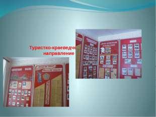Туристко-краеведческое направление - работа с материалами уголка Боевой Слав