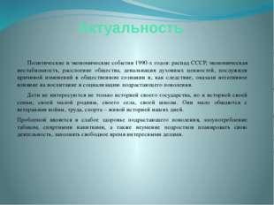 Актуальность Политические и экономические события 1990-х годов: распад СССР,