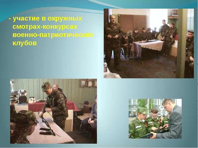 - участие в окружных смотрах-конкурсах военно-патриотических клубов